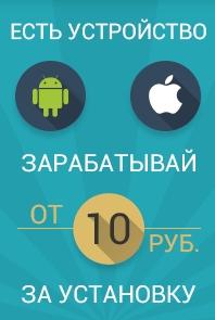 Заработок на планшете и смартфоне