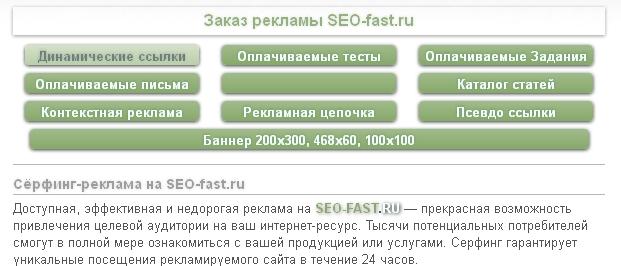Реклама на Seo-Fast