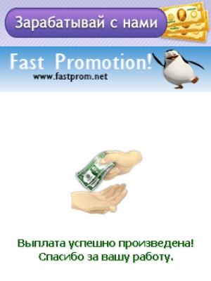 Заработок на FastProm