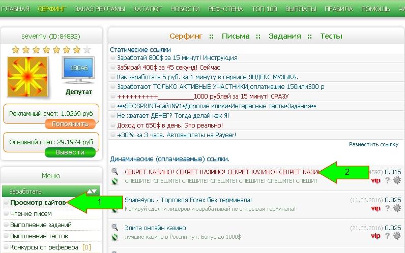Заработок на просмотре сайтов на ProfitCentr
