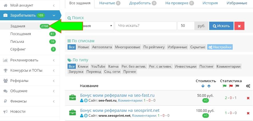 Заработок выполняя задания на Socpublic