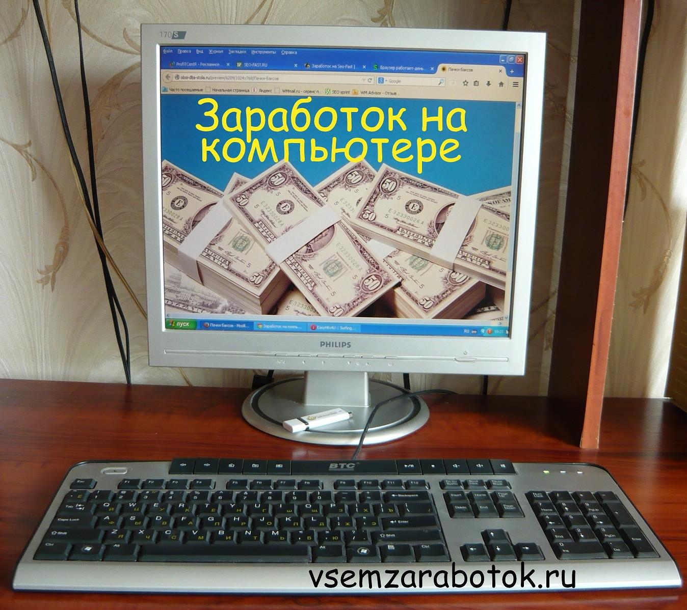Заработок на компьютере
