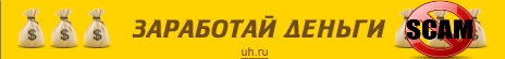 uh-ru scam - сайт не платит