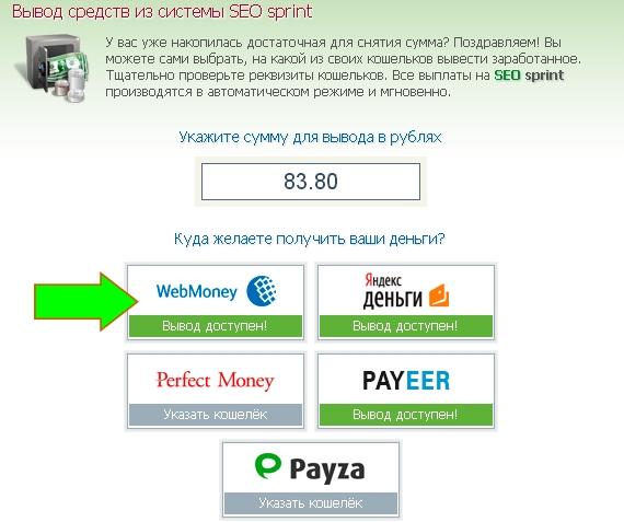 Как заказать выплату с Сеоспринт