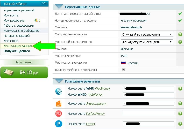 Как заполнить личные данные на Seosprint
