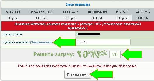 Вывод денег с Seo-Fast