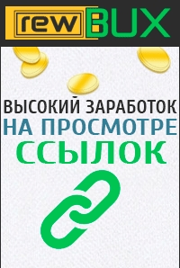 Rewbux.com клики за деньги