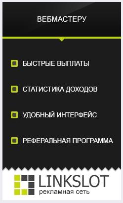 Рекламная сеть Linkslot