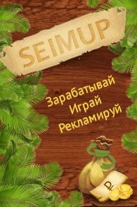 Сервис Активной Рекламы Seimup