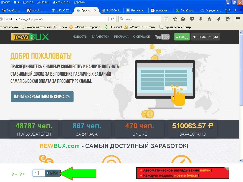 WellClix подтверждение просмотра оплачиваемой ссылки