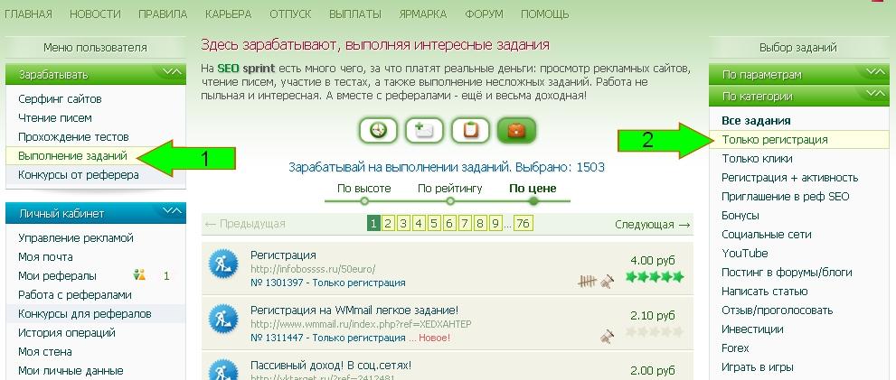 Заработок на регистрациях на сайте Сеоспринт