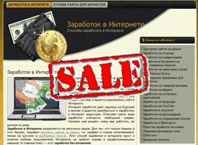 Купить сайт