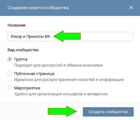 Пример создания группы ВКонтакте