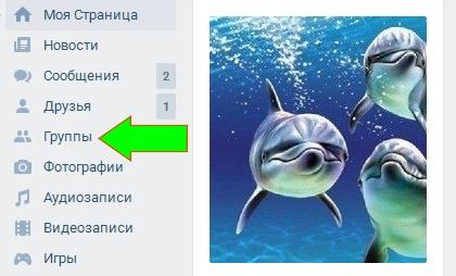 Инструкция по созданию группы ВКонтакте