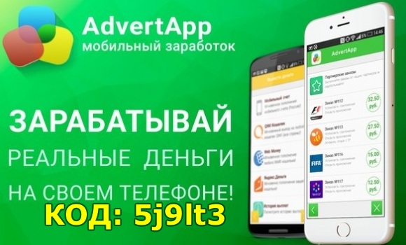 Код для Advertapp