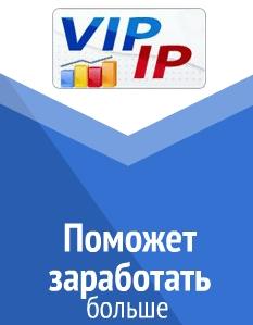 Заработать на VipIP без вложений