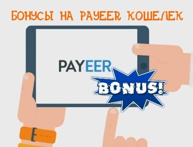 Бонусы Пайер