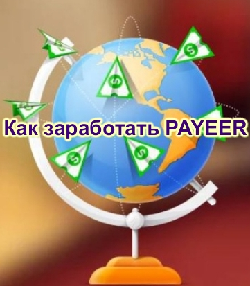 Заработок Payeer
