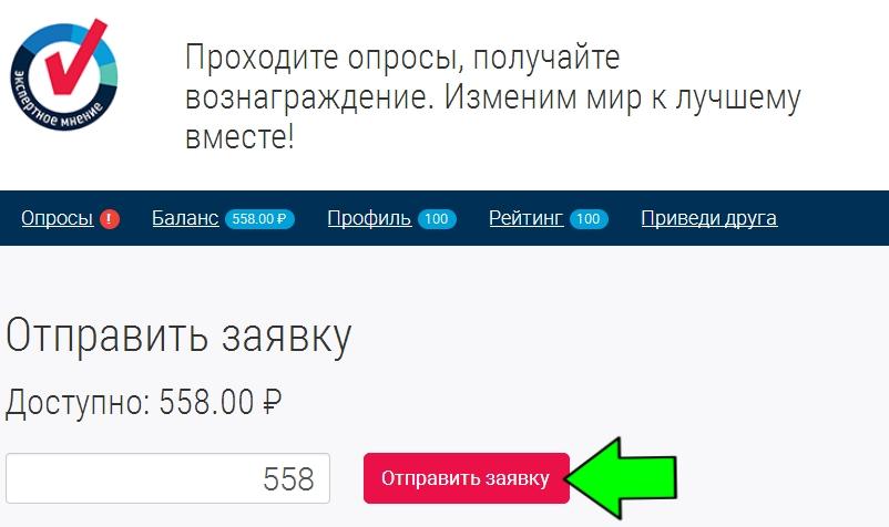 Отправление завки на вывод денег с ExpertnoeMnenie