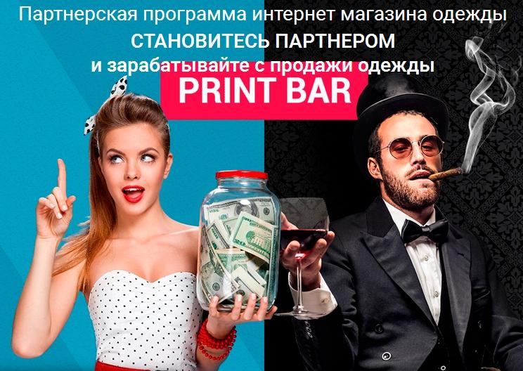 Партнерская программа футболок и маек PrintBar