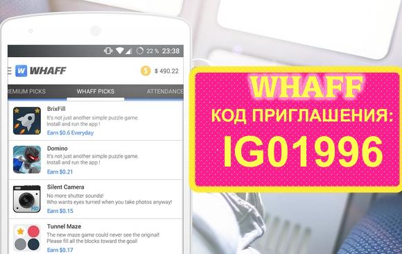 WHAFF Rewards код приглашения IG01996