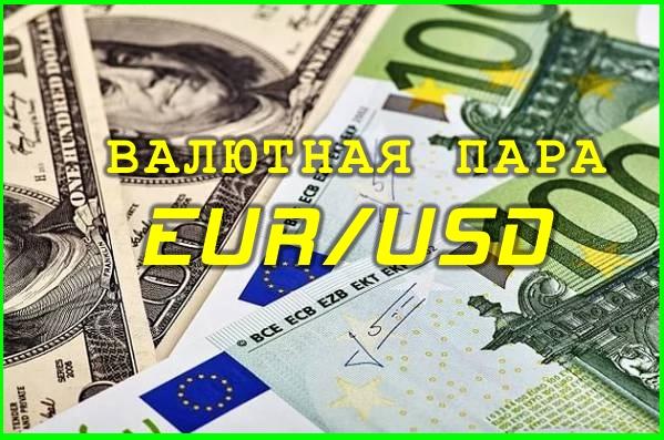 Валютная пара EUR USD
