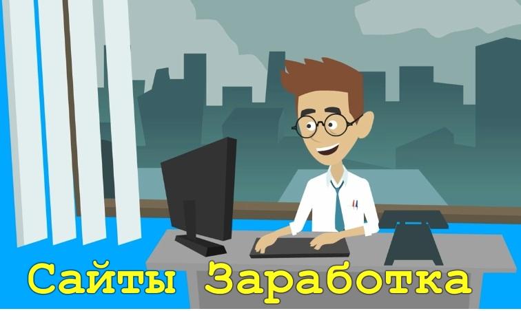 Сайты заработка онлайн