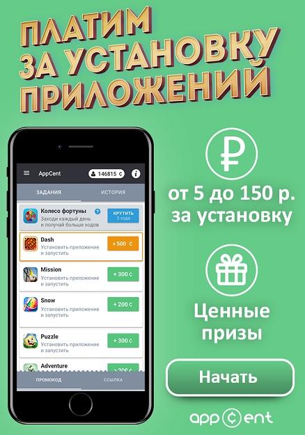 Приложение AppCent для мобильного заработка. AppCent - заработок на Андроид,iPhone
