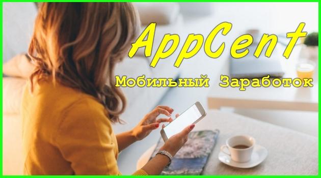 Appcent Мобильный Заработок