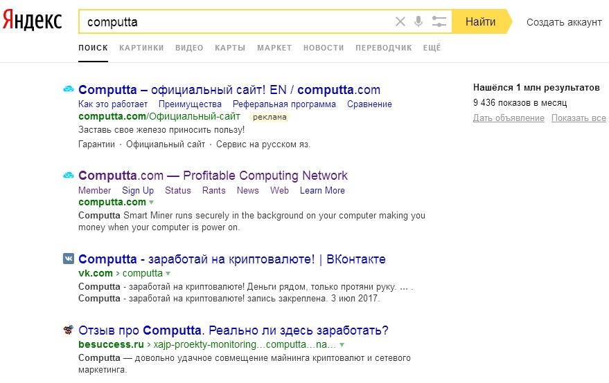 Майнинг COMPUTTA - Реклама в яндексе