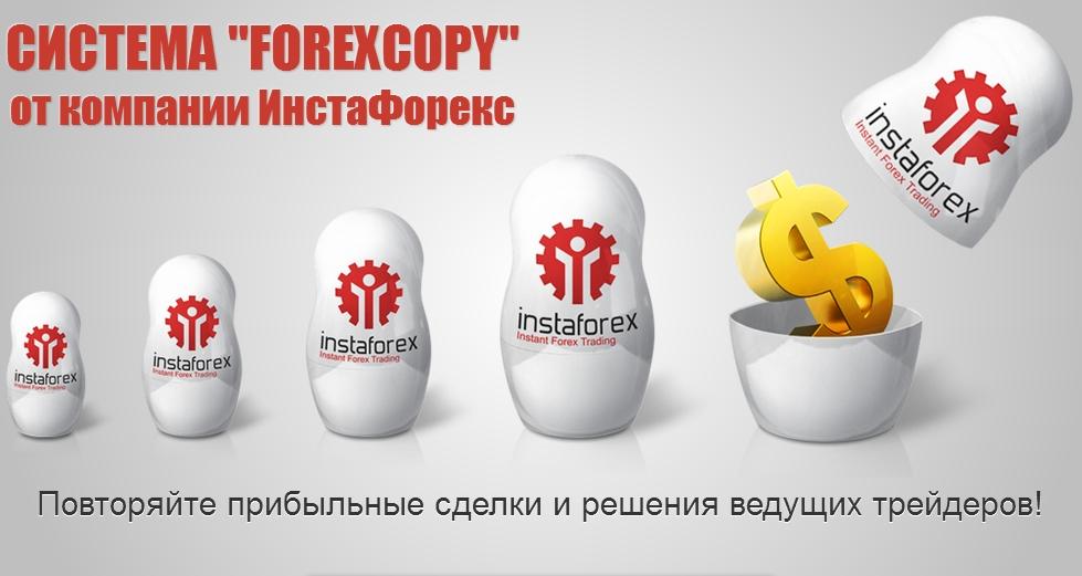 Forexcopy от Instaforex