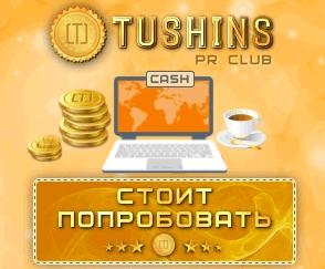 Сайт Tushins